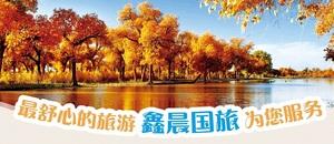 鑫晨国旅 季度旅游精选