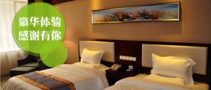 鑫顺祥集团国际酒店与度假山庄