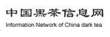 中国黑茶信息网